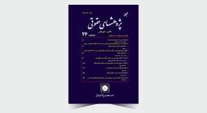 مجله پژوهشهای حقوقی شماره 26