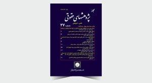 مجله پژوهشهای حقوقی شماره 27