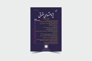 مجله پژوهشهای حقوقی شماره 31