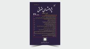 مجله پژوهشهای حقوقی شماره 32