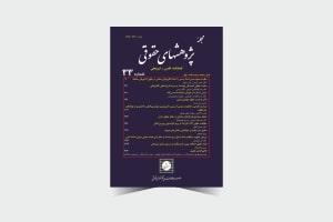 مجله پژوهشهای حقوقی شماره 33