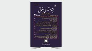 مجله پژوهشهای حقوقی شماره 34