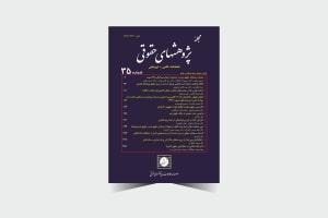 مجله پژوهشهای حقوقی شماره 35