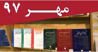 مقالات حقوقی فارسی مهرماه 97