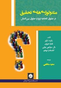 کتاب متدولوژی های تحقیق در حقوق اتحادیه اروپا و حقوق بین الملل