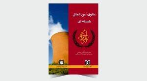 حقوق بینالملل هستهای