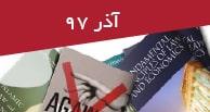 تازههای کتابهای خارجی آذرماه 97