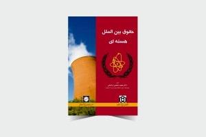 حقوق بینالملل هستهای ـ چاپ 1 ـ سلیمی-min