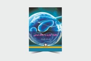 حقوق کیفری و اخلاق زیستی ـ چاپ 1 ـ ساعد