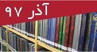 پایاننامههای حقوقی فارسی آذرماه 97