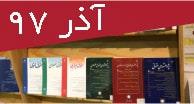 مقالات حقوقی فارسی چاپی و الکترونیک آذرماه 97
