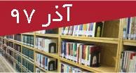 کتابهای حقوقی فارسی آذرماه 97