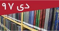 تازههای پایاننامههای فارسی دیماه 97