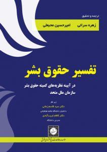 کتاب تفسیر حقوق بشر در آیینه نظریه های ... منتشر شد.