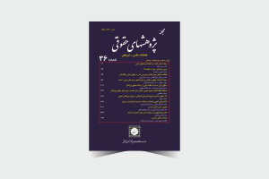 مجله پژوهشهای حقوقی شماره 36