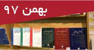 تازههای مقالات فارسی بهمنماه 97