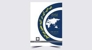 پی.اس.آی. در آئینه حقوق بینالملل