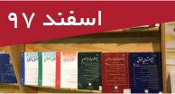 تازههای مقالات فارسی چاپی و الکترونیک اسفندماه 97