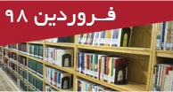 تازههای کتابهای فارسی فروردینماه 98