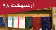تازههای مقالات فارسی چاپی و الکترونیک اردیبهشت 98