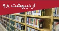 تازههای کتابهای فارسی اردیبهشتماه 98