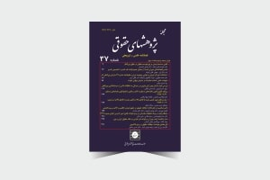 مجله پژوهشهای حقوقی شماره 37