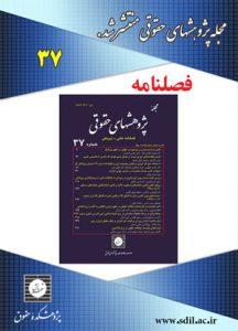 پژوهشهای حقوقی شماره 37