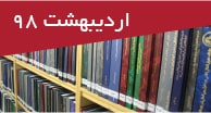 تازههای پایاننامههای فارسی اردیبهشتماه 98