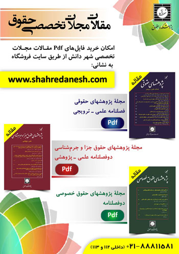 خرید فایلهای PDF مقالات مجلات تخصصی شهر دانش