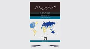 آثار حقوقی الحاق ایران به منشور پیمان انرژی