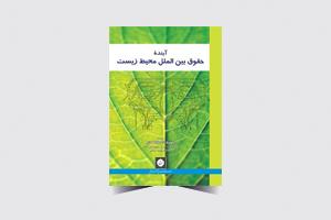 آینده حقوق بین الملل محیط زیست