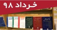 تازههای مقالات فارسی خرداد 98