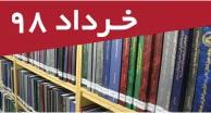 تازههای پایاننامههای فارسی خرداد 98