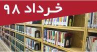 تازه های کتاب های فارسی خرداد 98