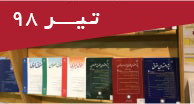 تازههای مقالات فارسی تیر 98