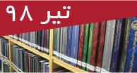 تازههای پایاننامههای فارسی تیر 98