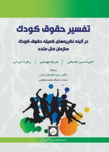 تفسیر حقوق کودک در آئینه نظریه های کمیته حقوق کودک