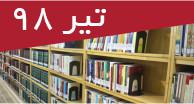 تازههای کتابهای فارسی تیر 98