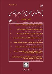 مجله پژوهشهای حقوق جزا و جرمشناسی شماره 13 منتشر شد.