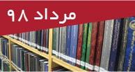 تازههای پایاننامههای فارسی مرداد 98