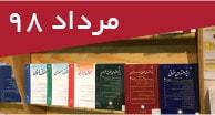 تازههای مقالات فارسی چاپی و الکترونیک مرداد 98