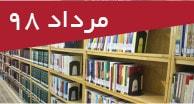 تازههای کتابهای فارسی مرداد 98