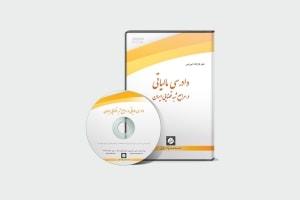 فیلم کارگاه آموزشی دادرسی مالیاتی در مراجع شبهقضایی ایران