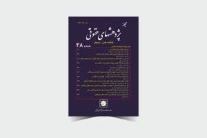 مجله پژوهشهای حقوقی شماره 38