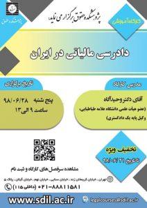 کارگاه آموزشی دادرسی مالیاتی در ایران
