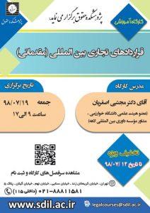 کارگاه آموزشی قراردادهای تجاری بین المللی(مقدماتی)