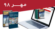 تازههای مقالات خارجی مهر 98