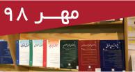 تازههای مقالات فارسی مهر 98