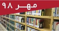 تازههای کتابهای فارسی مهر 98