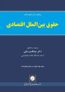 حقوق بین الملل اقتصادی- چ 9